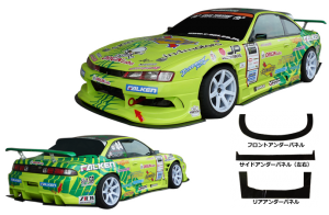 Origin Labo Under Panel Set - Nissan S14  FRP